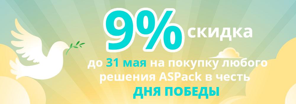 Скидка 9% по покупку любого продукта ASPack Software