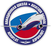 Aeroflot School