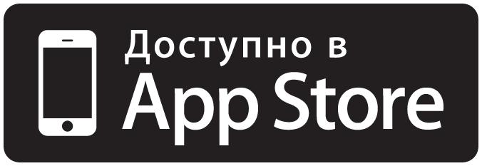 Скачайте бесплатно в App Store
