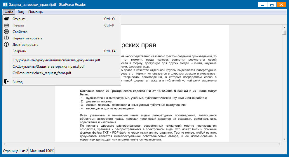 Программа для открытия файлов epub скачать бесплатно